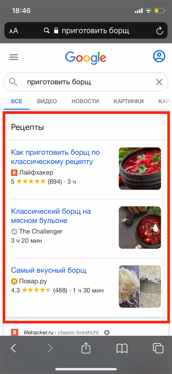Пример Google №2