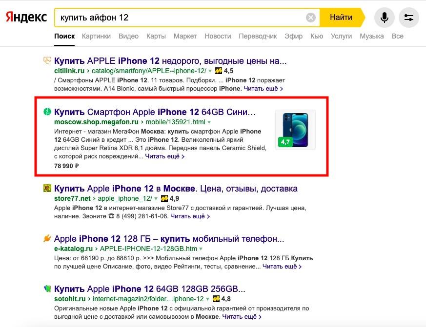 Пример Яндекс №1