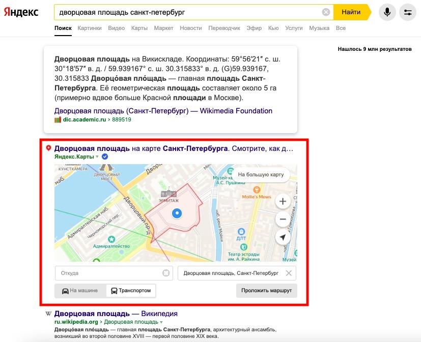 Пример Яндекс №2