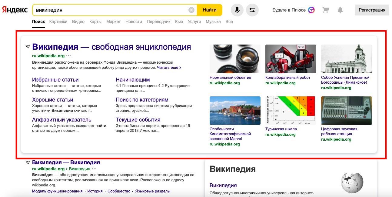 Пример Яндекс №3